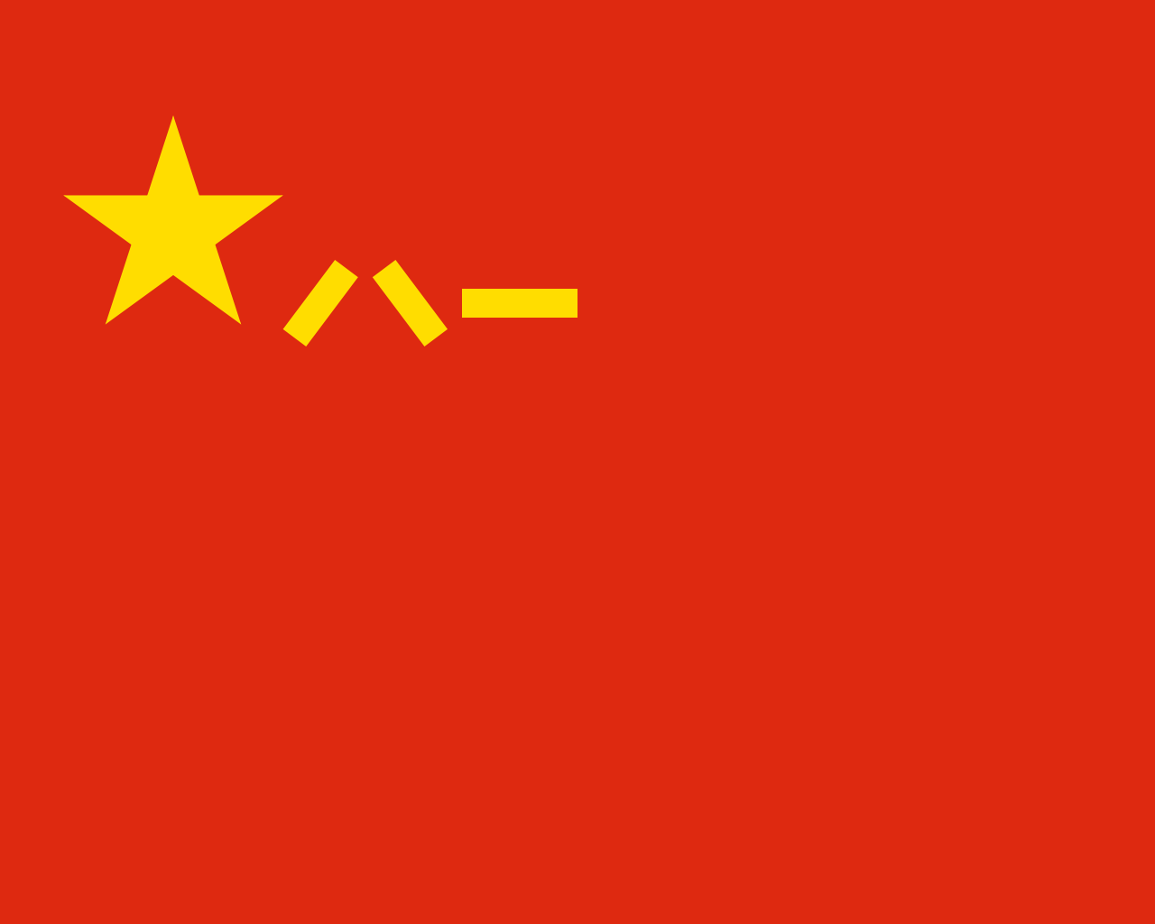 People's Liberation Army flag