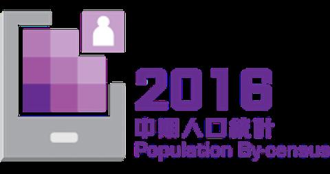 Hong Kong Census 2016